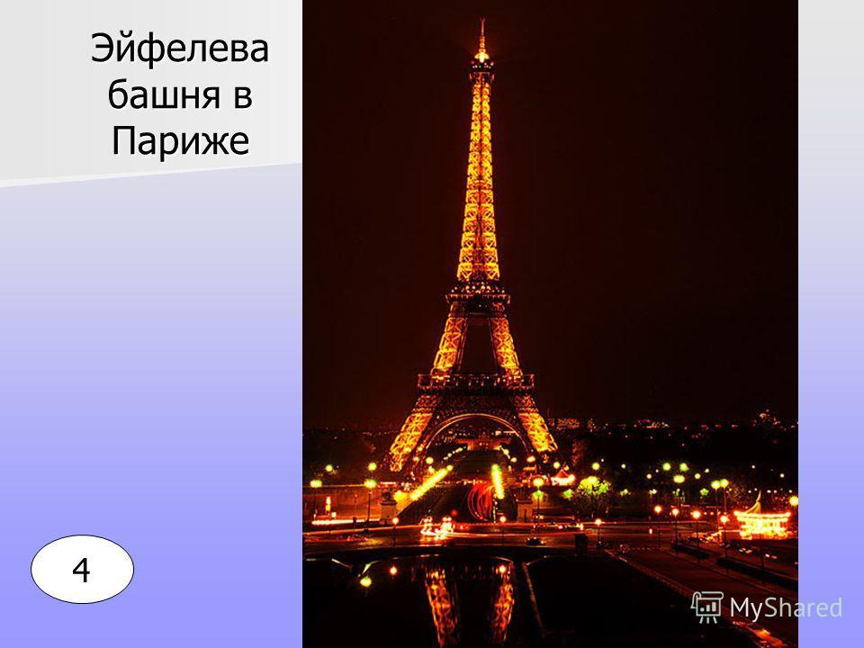 Эйфелева башня в Париже 4