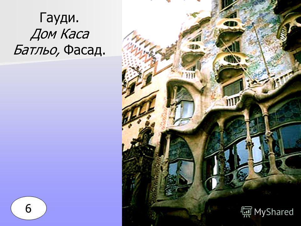 Гауди. Дом Каса Батльо, Фасад. 6