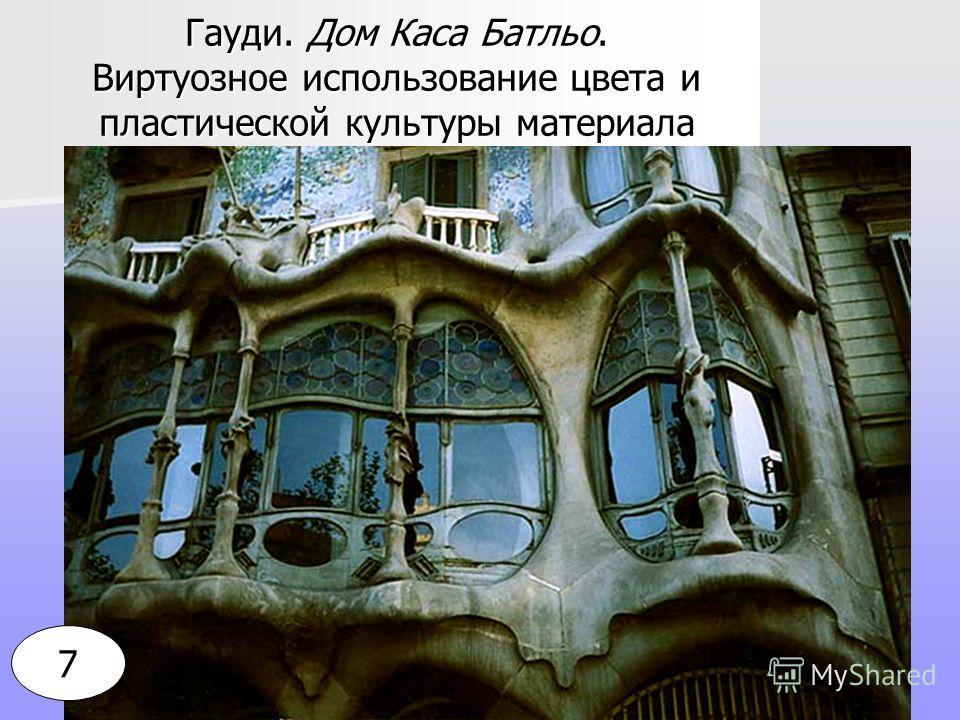 Гауди. Дом Каса Батльо. Виртуозное использование цвета и пластической культуры материала 7
