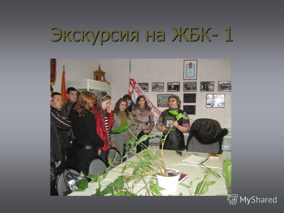 Экскурсия на ЖБК- 1
