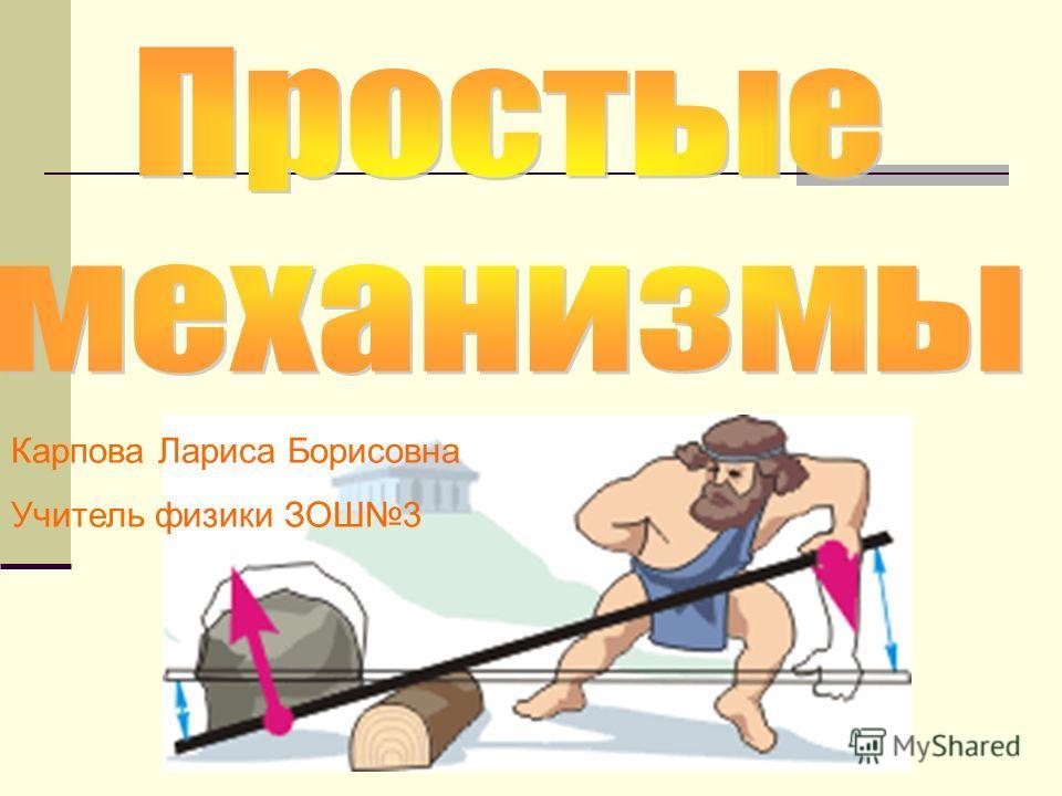 Карпова Лариса Борисовна Учитель физики ЗОШ3