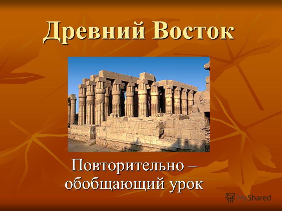Древний Восток Повторительно – обобщающий урок
