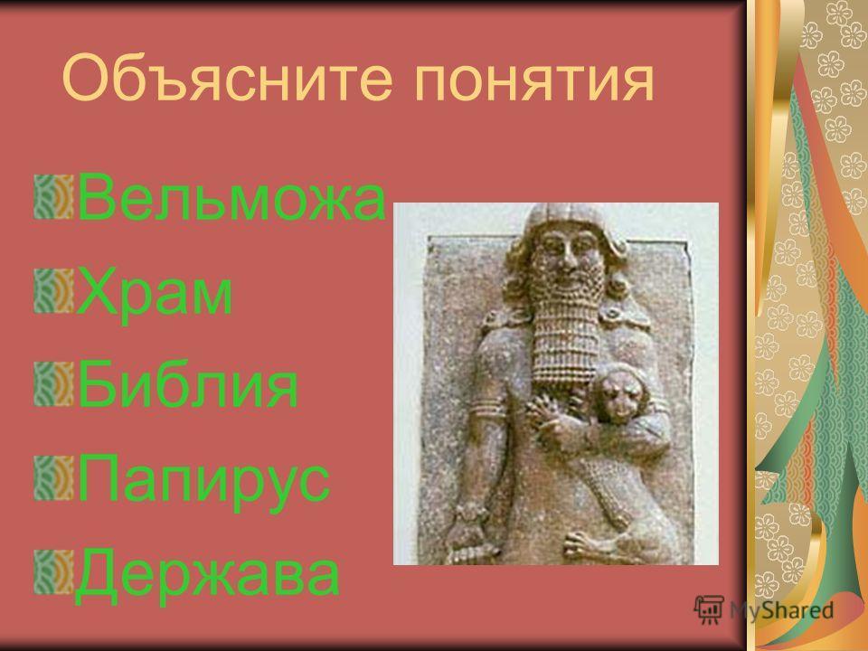 Объясните понятия Вельможа Храм Библия Папирус Держава