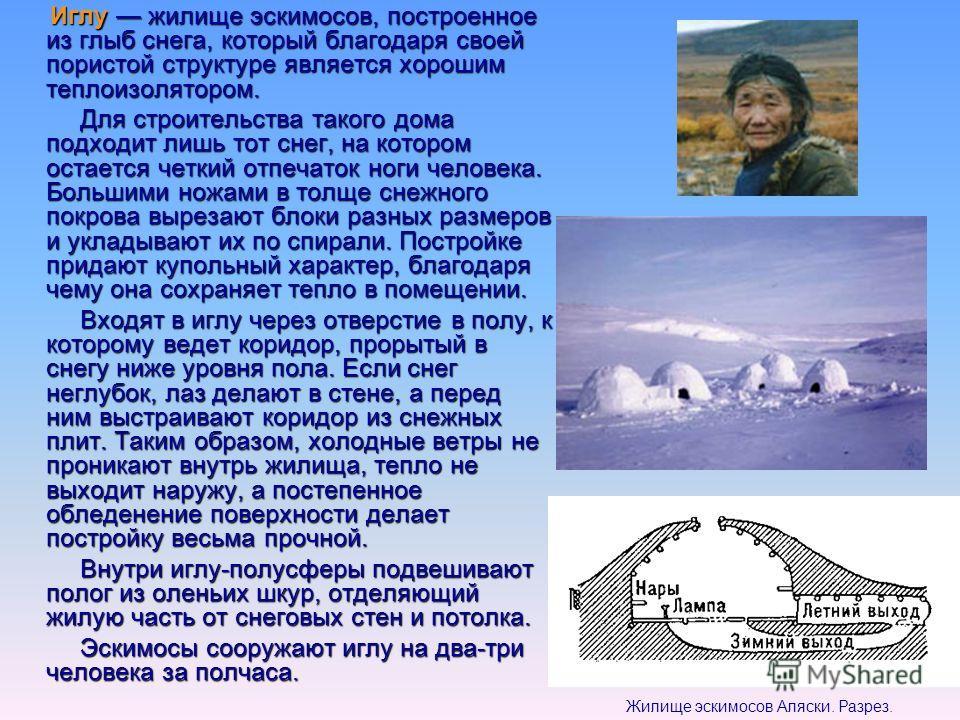 Иглу жилище эскимосов, построенное из глыб снега, который благодаря своей пористой структуре является хорошим теплоизолятором. Иглу жилище эскимосов, построенное из глыб снега, который благодаря своей пористой структуре является хорошим теплоизолятор