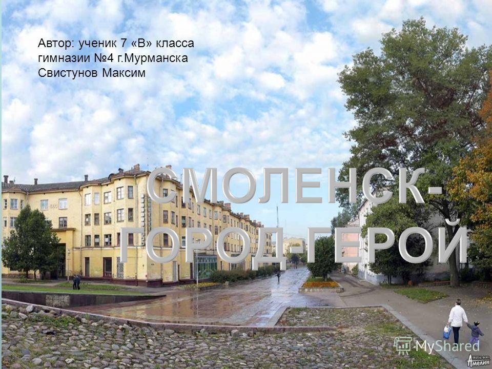 Автор: ученик 7 «В» класса гимназии 4 г.Мурманска Свистунов Максим
