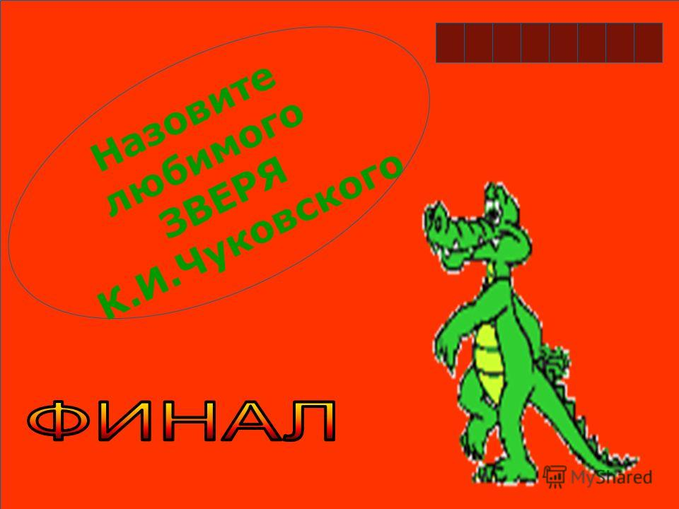 Назовите фамилию матери К.И.Чуковского КРОНЙЕУЧАВОК
