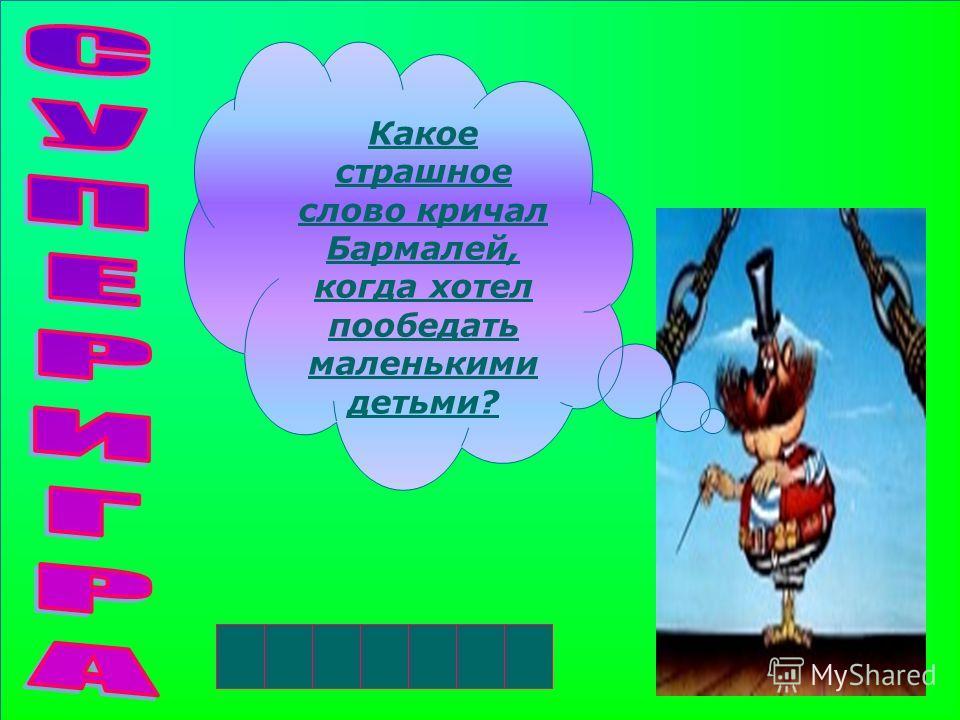 Назовите любимого ЗВЕРЯ К.И.Чуковского крколидо