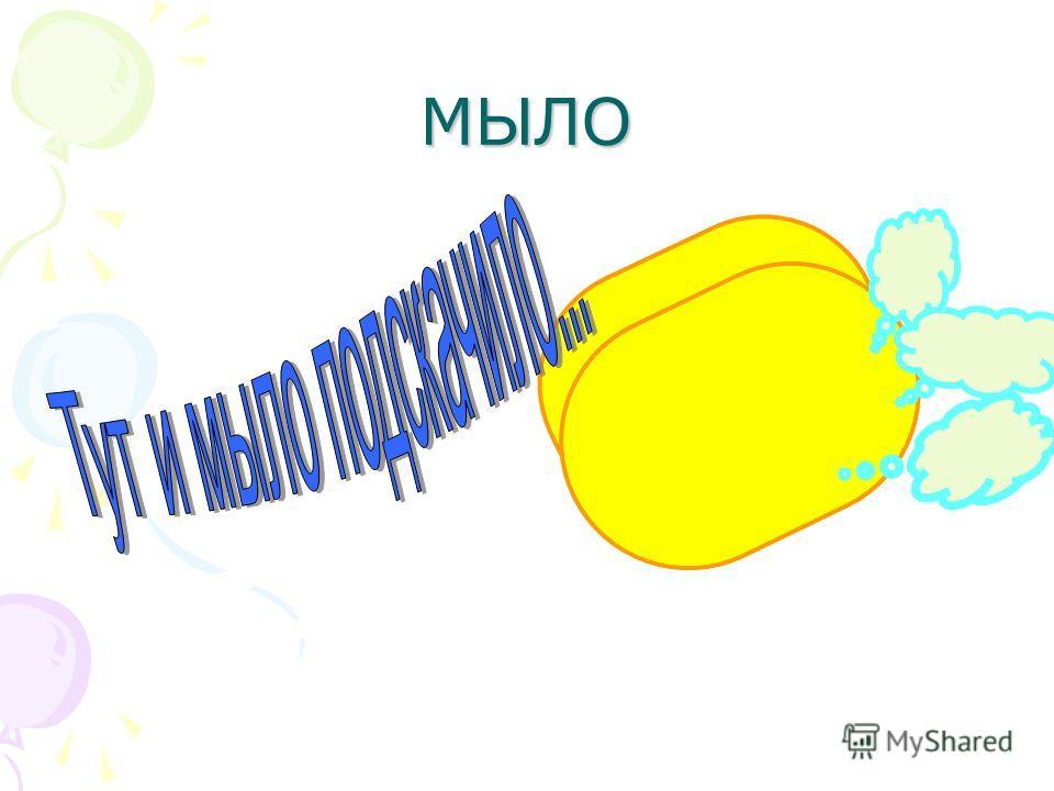 ВОЗДУШНЫЙ ШАРИК Ехали медведи на велосипеде, а за ним комарики на воздушном шарике