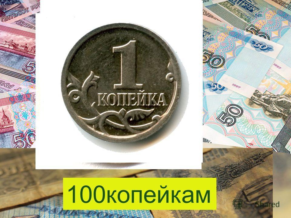 рубль = ?100копейкам