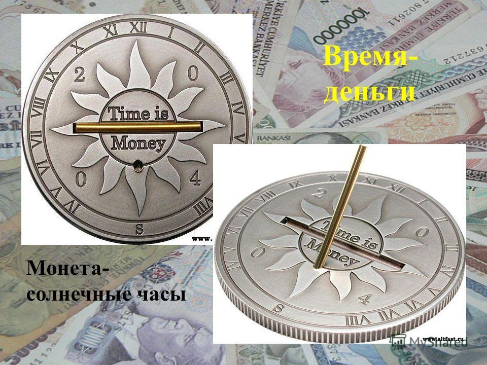 Время- деньги Монета- солнечные часы