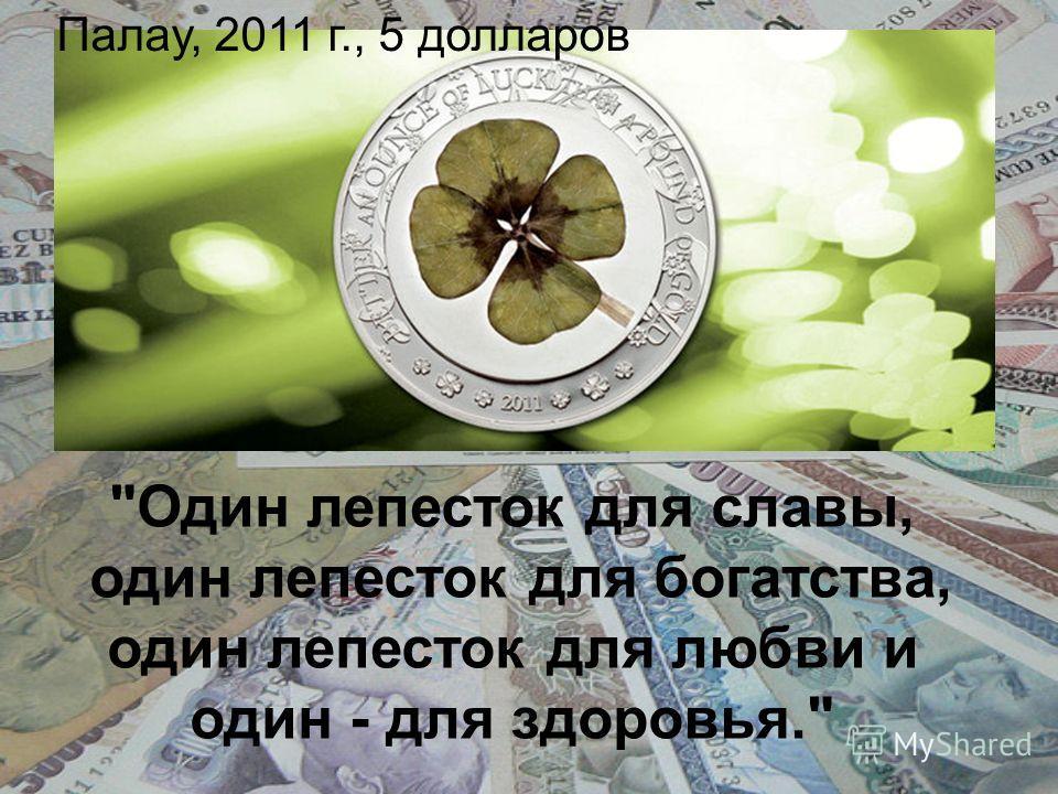 Палау, 2011 г., 5 долларов Один лепесток для славы, один лепесток для богатства, один лепесток для любви и один - для здоровья.