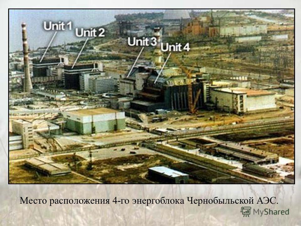 Место расположения 4-го энергоблока Чернобыльской АЭС.