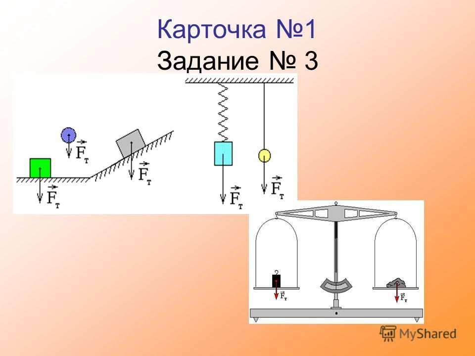 Карточка 1 Задание 3