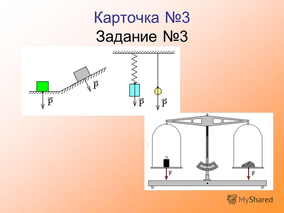 Карточка 3 Задание 3