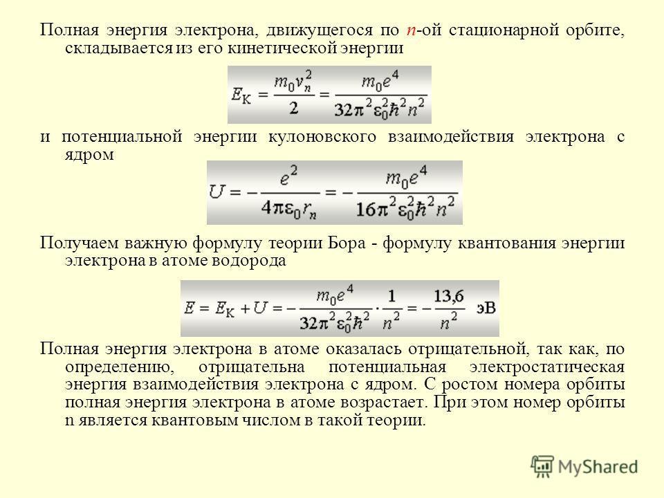Полная энергия электрона, движущегося по n-ой стационарной орбите, складывается из его кинетической энергии и потенциальной энергии кулоновского взаимодействия электрона с ядром Получаем важную формулу теории Бора - формулу квантования энергии электр