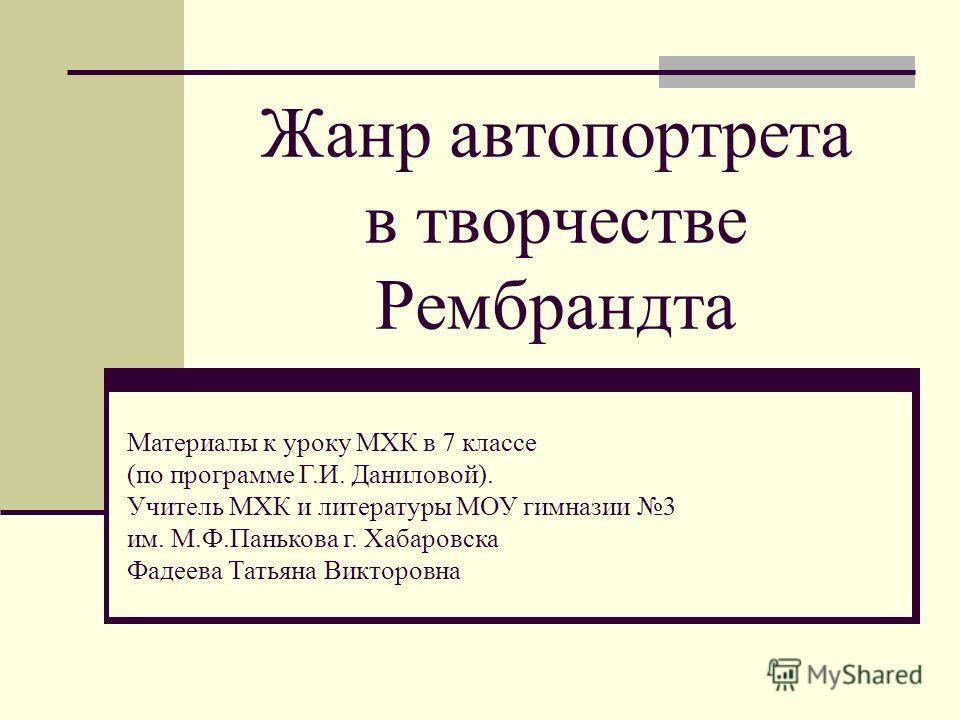 Программа по мхк даниловой 7 класс