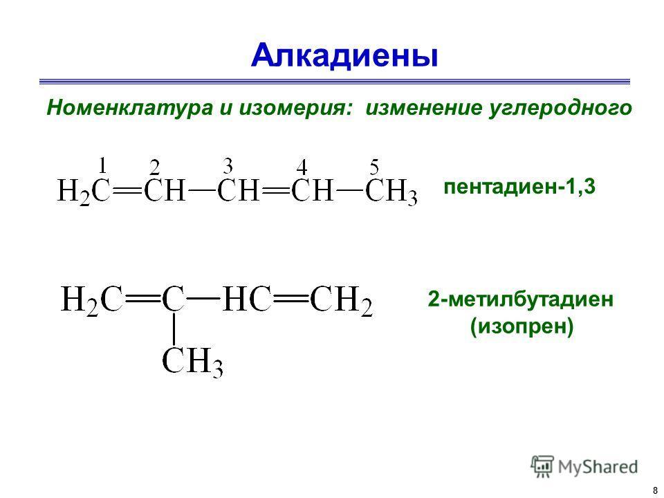 8 Алкадиены Номенклатура и изомерия: изменение углеродного пентадиен-1,3 2-метилбутадиен (изопрен)