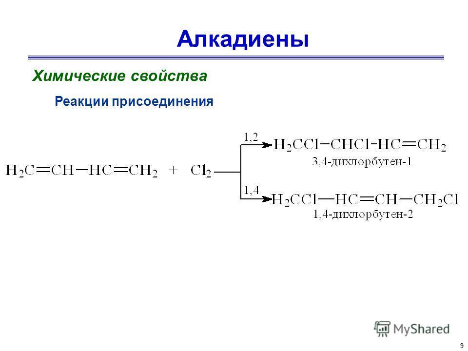9 Алкадиены Химические свойства Реакции присоединения