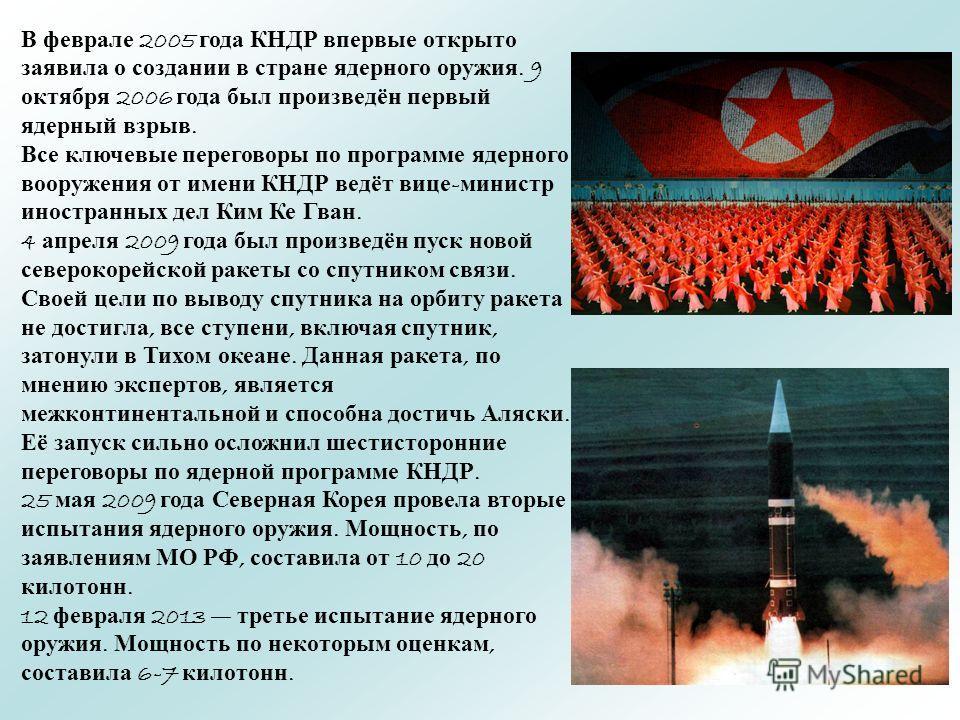 В феврале 2005 года КНДР впервые открыто заявила о создании в стране ядерного оружия. 9 октября 2006 года был произведён первый ядерный взрыв. Все ключевые переговоры по программе ядерного вооружения от имени КНДР ведёт вице - министр иностранных дел