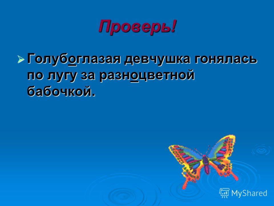 Проверь! Голубоглазая девчушка гонялась по лугу за разноцветной бабочкой. Голубоглазая девчушка гонялась по лугу за разноцветной бабочкой.