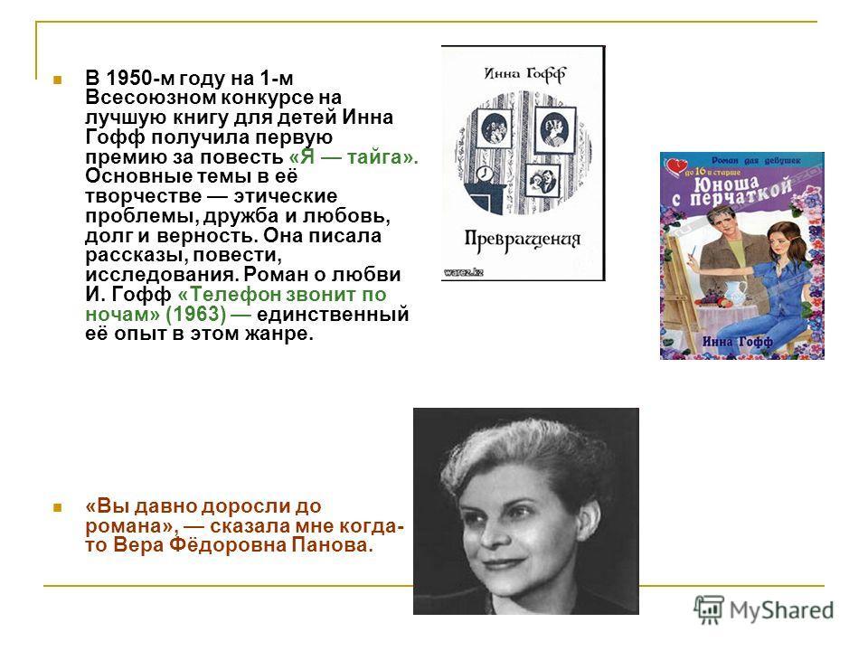 В 1950-м году на 1-м Всесоюзном конкурсе на лучшую книгу для детей Инна Гофф получила первую премию за повесть «Я тайга». Основные темы в её творчестве этические проблемы, дружба и любовь, долг и верность. Она писала рассказы, повести, исследования.