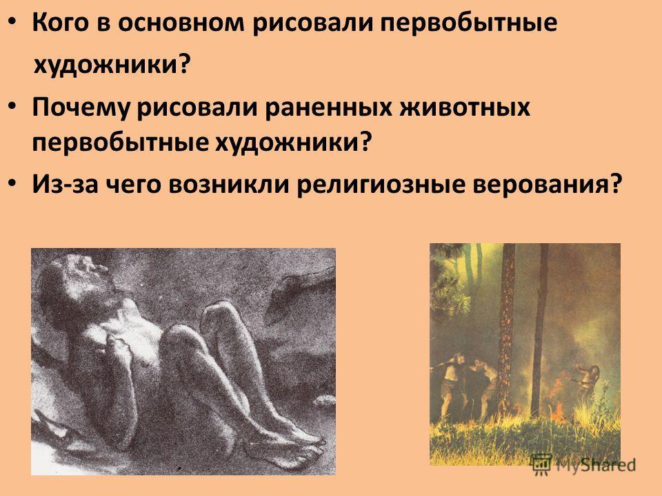 – творческое отражение действительности человеком. – поклонение и вера в вымышленные сверхъестественные существа: богов, души, духов. Искусство Религия