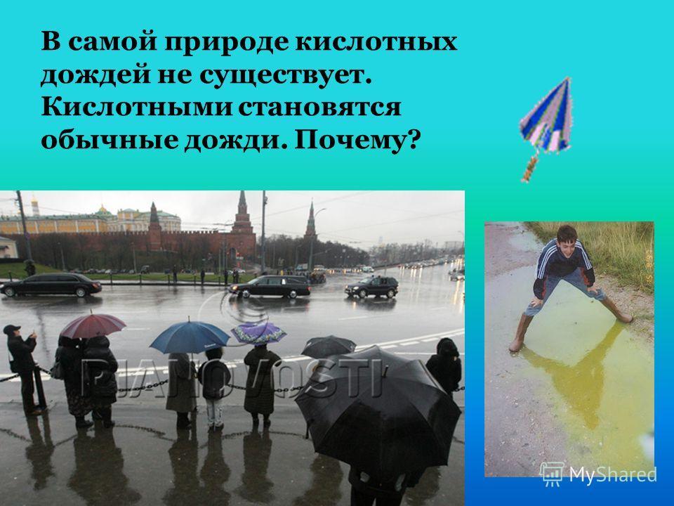 В самой природе кислотных дождей не существует. Кислотными становятся обычные дожди. Почему?