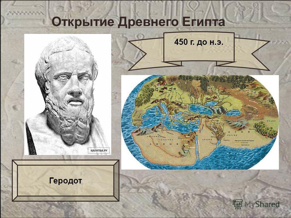 Открытие Древнего Египта Геродот 450 г. до н.э.