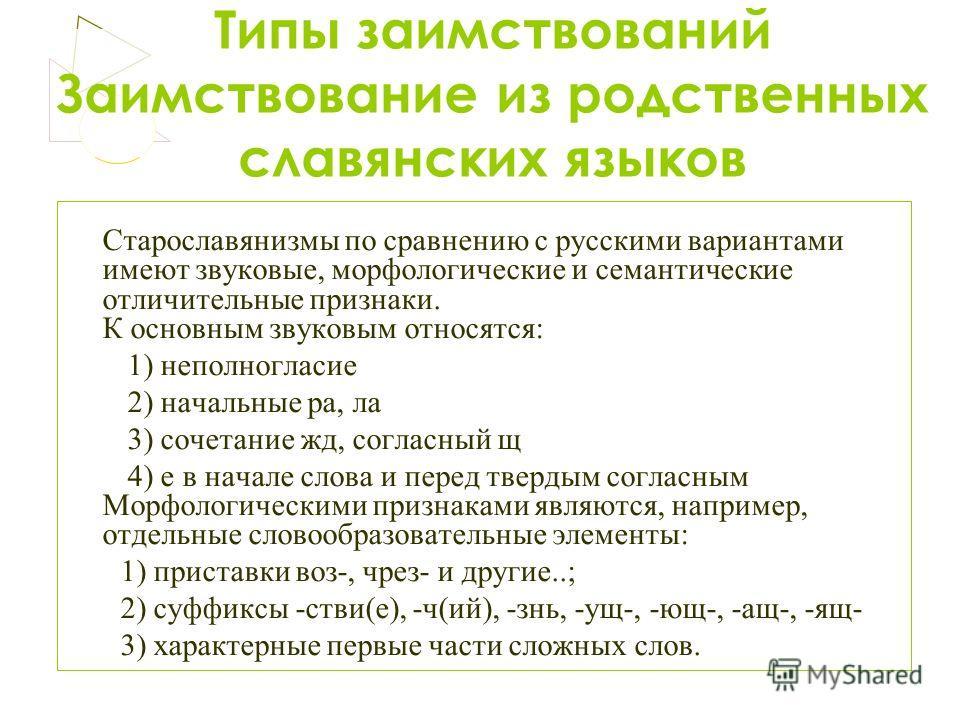 Типы заимствований Заимствование из родственных славянских языков Старославянизмы по сравнению с русскими вариантами имеют звуковые, морфологические и семантические отличительные признаки. К основным звуковым относятся: 1) неполногласие 2) начальные