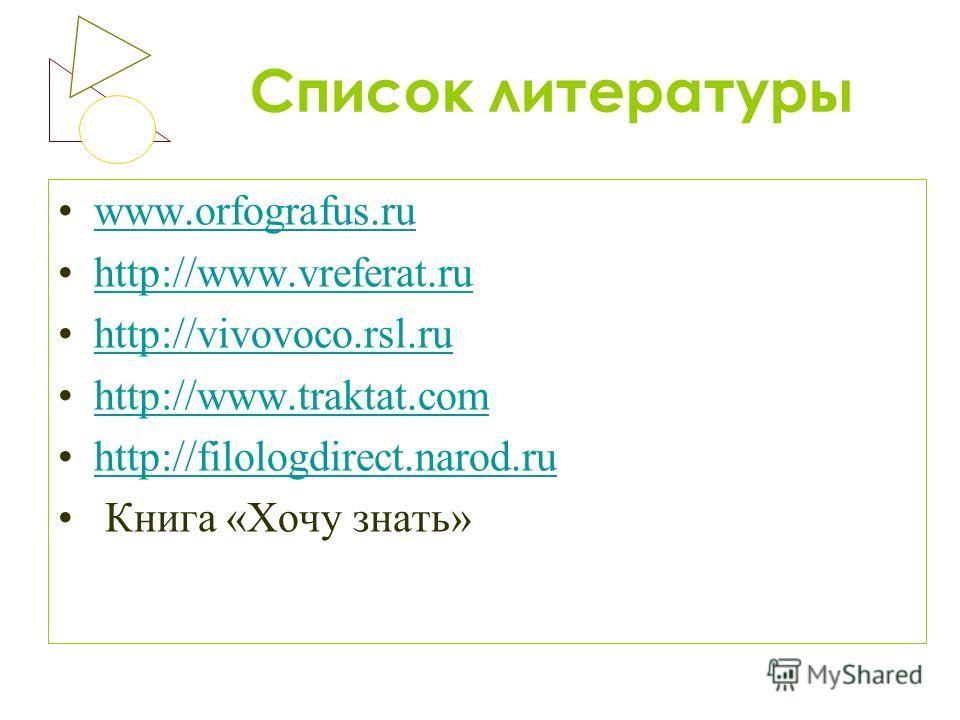 Список литературы www.orfografus.ruwww.orfografus.ru http://www.vreferat.ru http://vivovoco.rsl.ru http://www.traktat.com http://filologdirect.narod.ru Книга «Хочу знать»