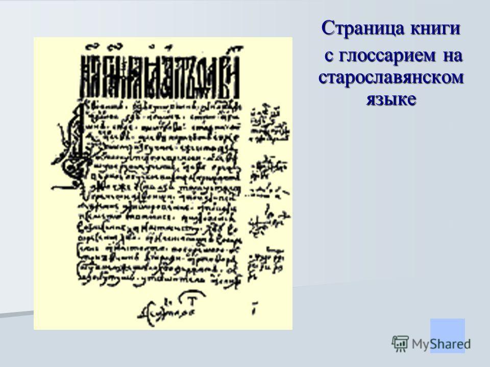 Страница книги с глоссарием на старославянском языке с глоссарием на старославянском языке