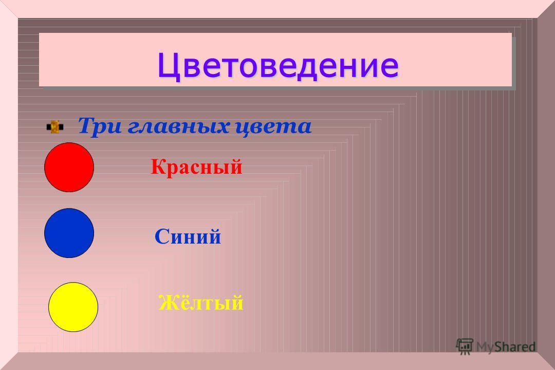 Цветоведение Три главных цвета Красный Синий Жёлтый