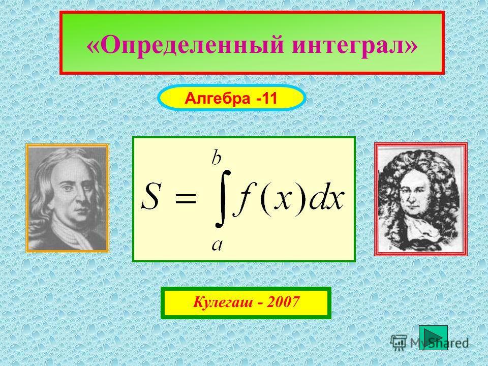 «Определенный интеграл» Алгебра -11 Кулегаш - 2007
