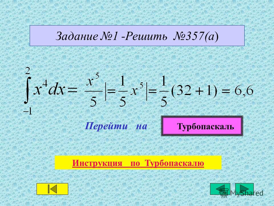 Задание 1 -Решить 357(а) Турбопаскаль Перейти на Инструкция по Турбопаскалю