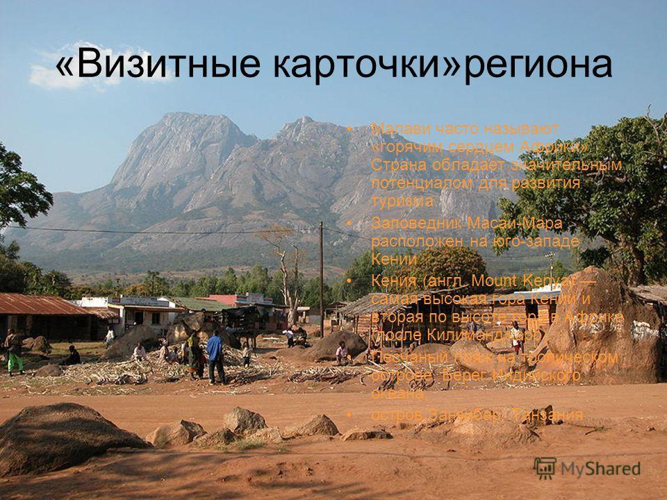 «Визитные карточки»региона Малави часто называют «горячим сердцем Африки». Страна обладает значительным потенциалом для развития туризма Заповедник Маса́и-Ма́ра расположен на юго-западе Кении Кения (англ. Mount Kenya) самая высокая гора Кении и втора