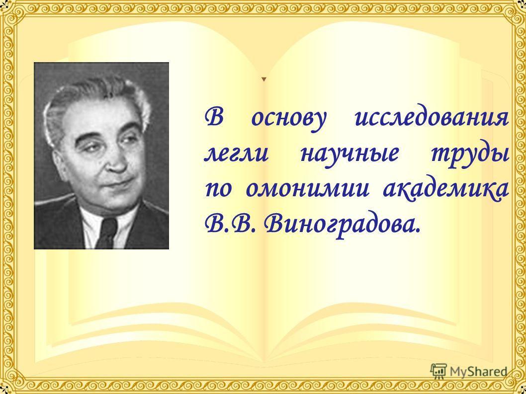 В основу исследования легли научные труды по омонимии академика В.В. Виноградова.