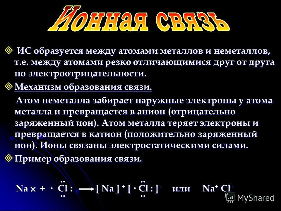 Вещества с КПС имеют: Атомную крисаллическую Решетку (SiC, SiO2) Молекулярную кристаллическую решетку (все остальные) Свойства веществ: 1.При обычных условиях вещества газообразные, жидкие, твердые; 2.Большинство веществ сильнолетучие, т.е. имеют низ
