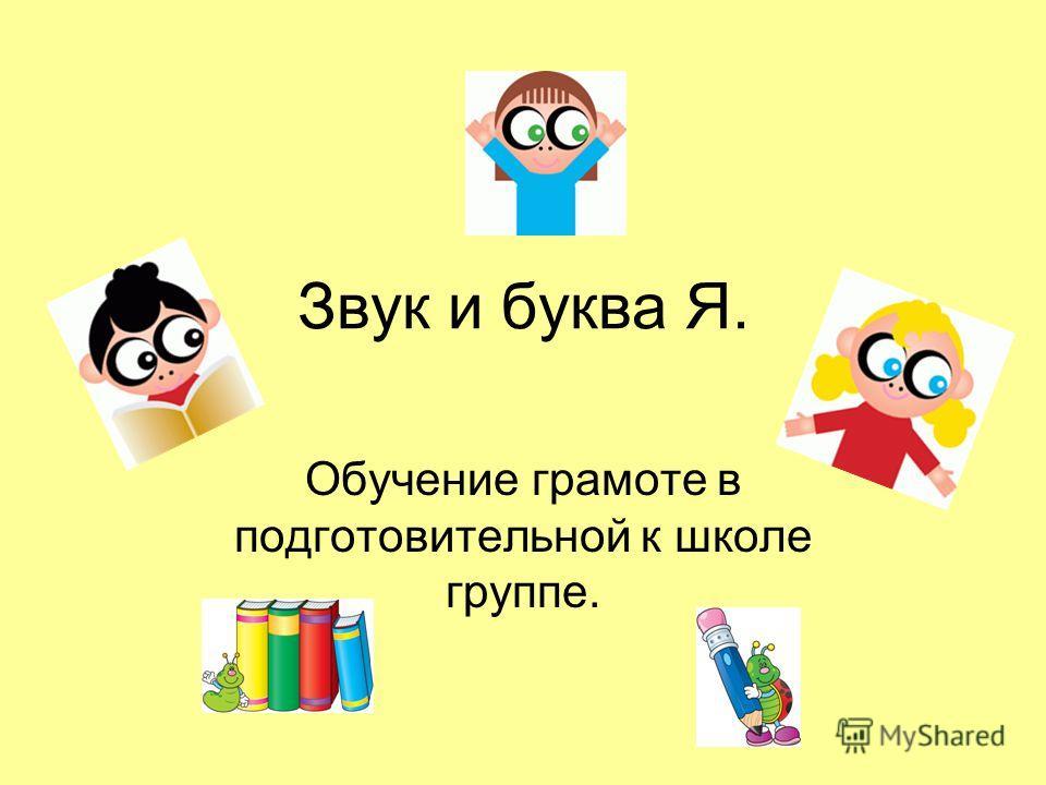 Звук и буква Я. Обучение грамоте в подготовительной к школе группе.