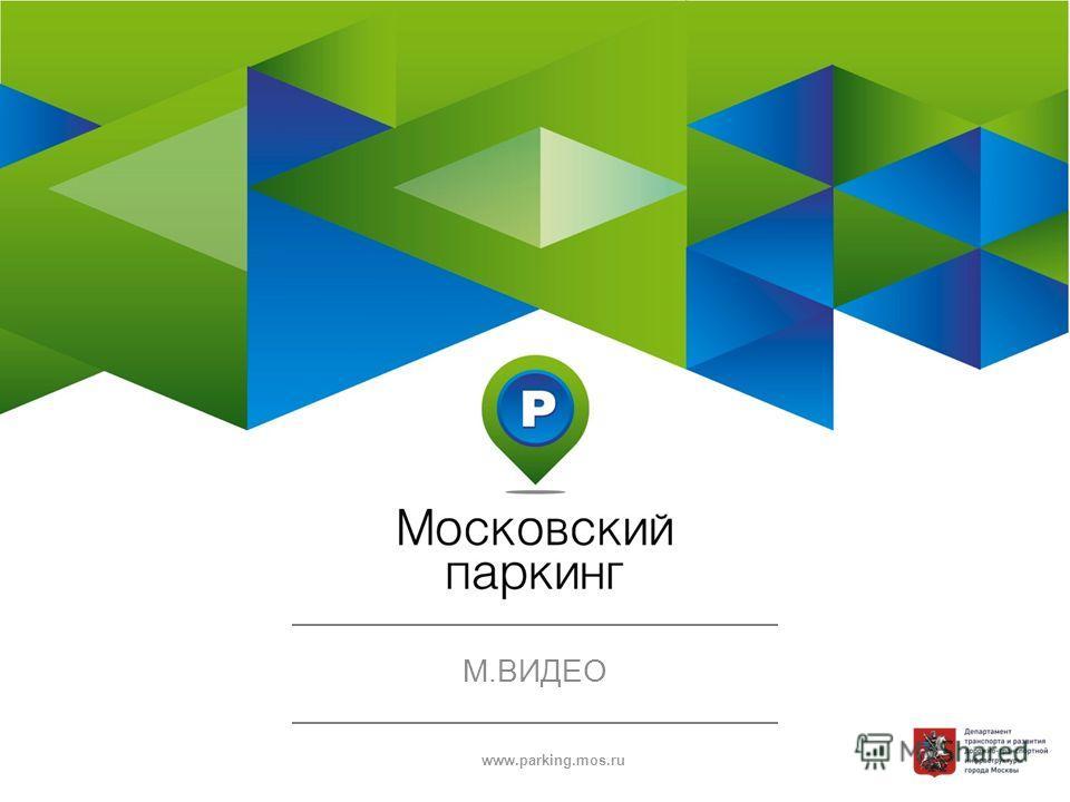 www.parking.mos.ru М.ВИДЕО