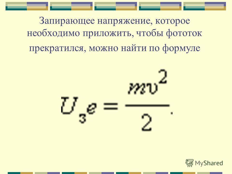 Запирающее напряжение, которое необходимо приложить, чтобы фототок прекратился, можно найти по формуле