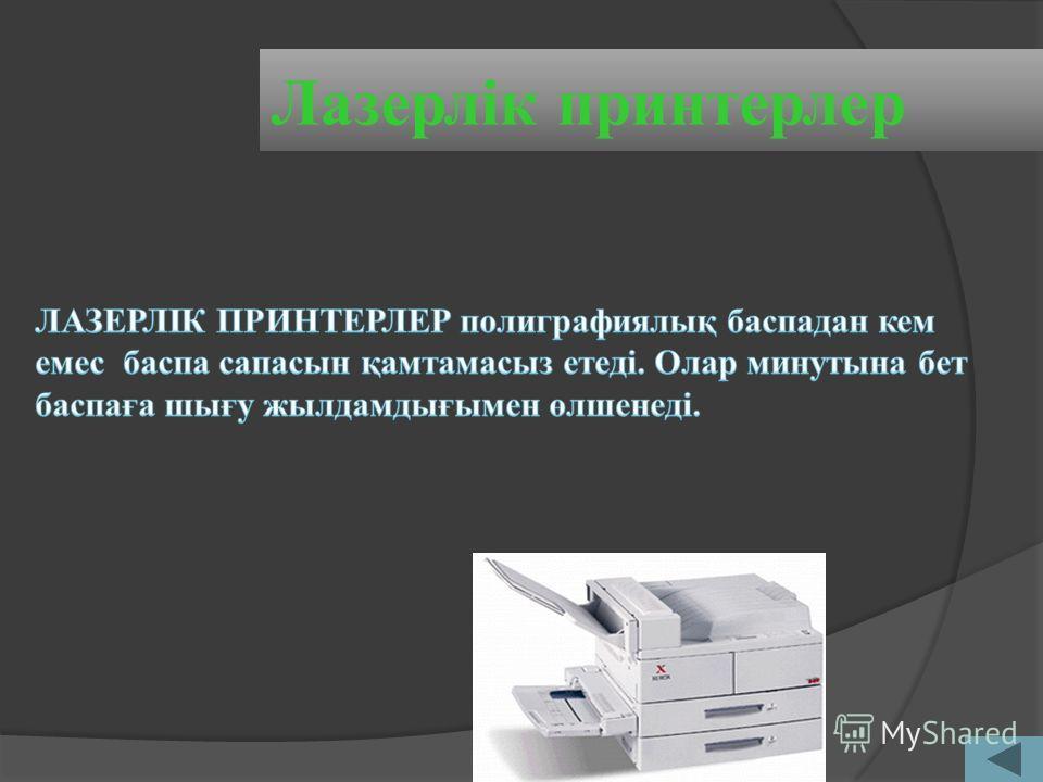 Лазерлік принтерлер