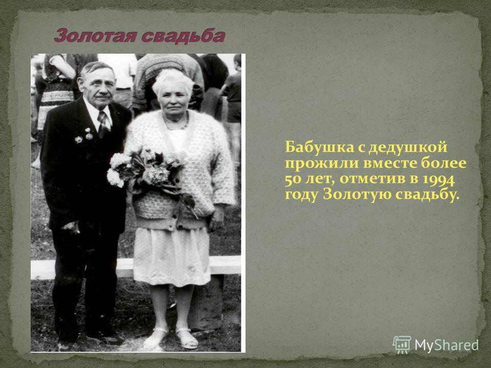 Бабушка с дедушкой прожили вместе более 50 лет, отметив в 1994 году Золотую свадьбу.