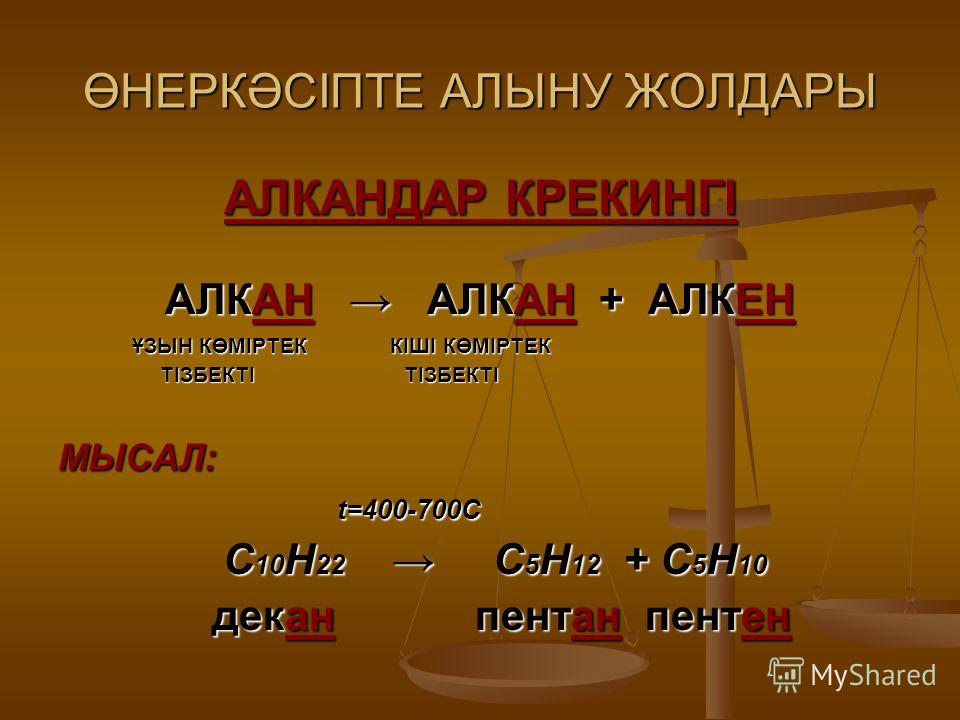 ӨНЕРКӘСІПТЕ АЛЫНУ ЖОЛДАРЫ АЛКАНДАР КРЕКИНГІ АЛКАН АЛКАН + АЛКЕН ҰЗЫН КӨМІРТЕК КІШІ КӨМІРТЕК ҰЗЫН КӨМІРТЕК КІШІ КӨМІРТЕК ТІЗБЕКТІ ТІЗБЕКТІ ТІЗБЕКТІ ТІЗБЕКТІ МЫСАЛ: t=400-700C t=400-700C С 10 Н 22 C 5 H 12 + C 5 H 10 С 10 Н 22 C 5 H 12 + C 5 H 10 декан