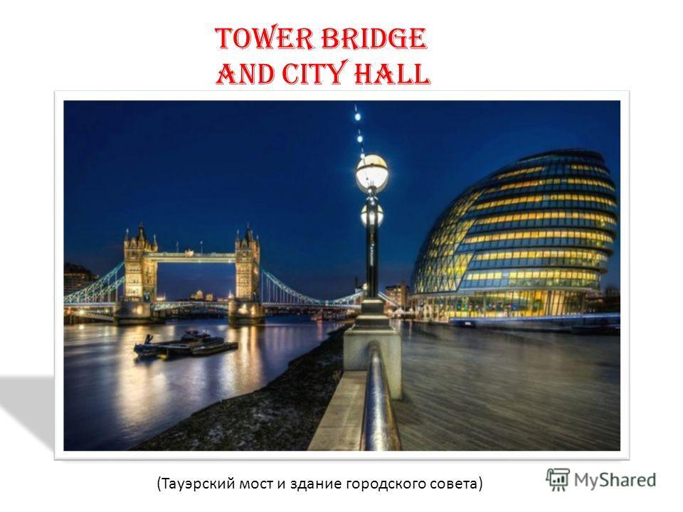 Tower Bridge and City Hall (Тауэрский мост и здание городского совета)