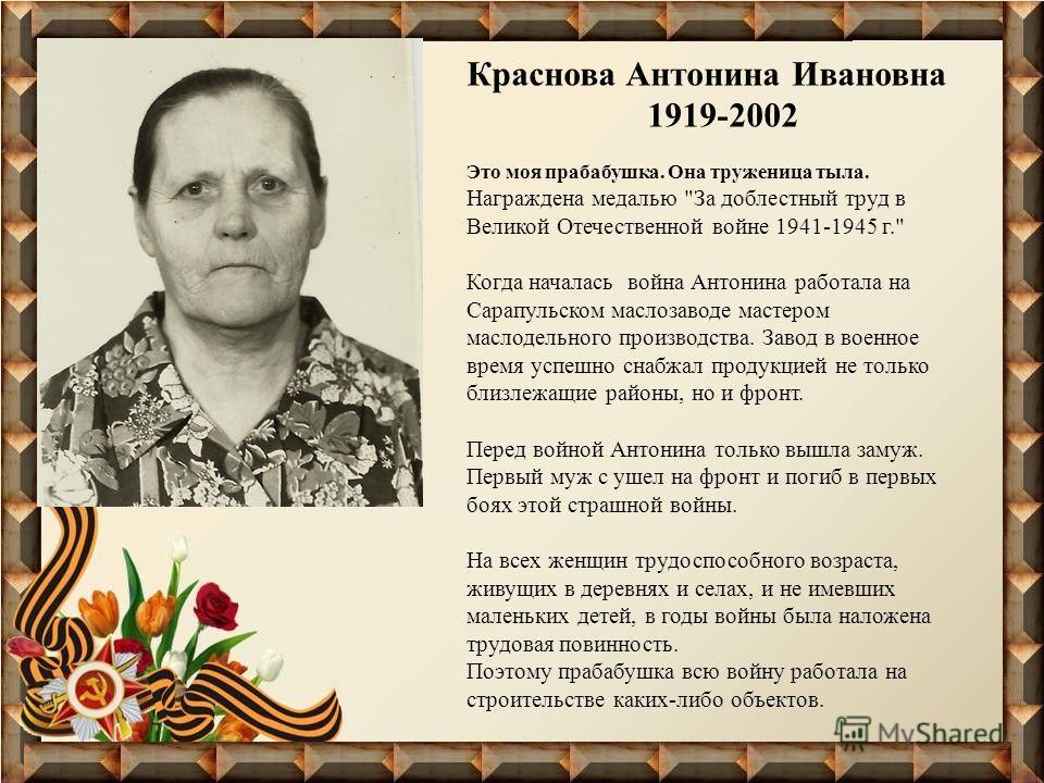 Краснова Антонина Ивановна 1919-2002 Это моя прабабушка. Она труженица тыла. Награждена медалью