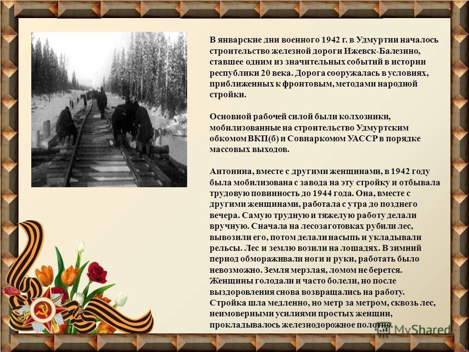 В январские дни военного 1942 г. в Удмуртии началось строительство железной дороги Ижевск-Балезино, ставшее одним из значительных событий в истории республики 20 века. Дорога сооружалась в условиях, приближенных к фронтовым, методами народной стройки