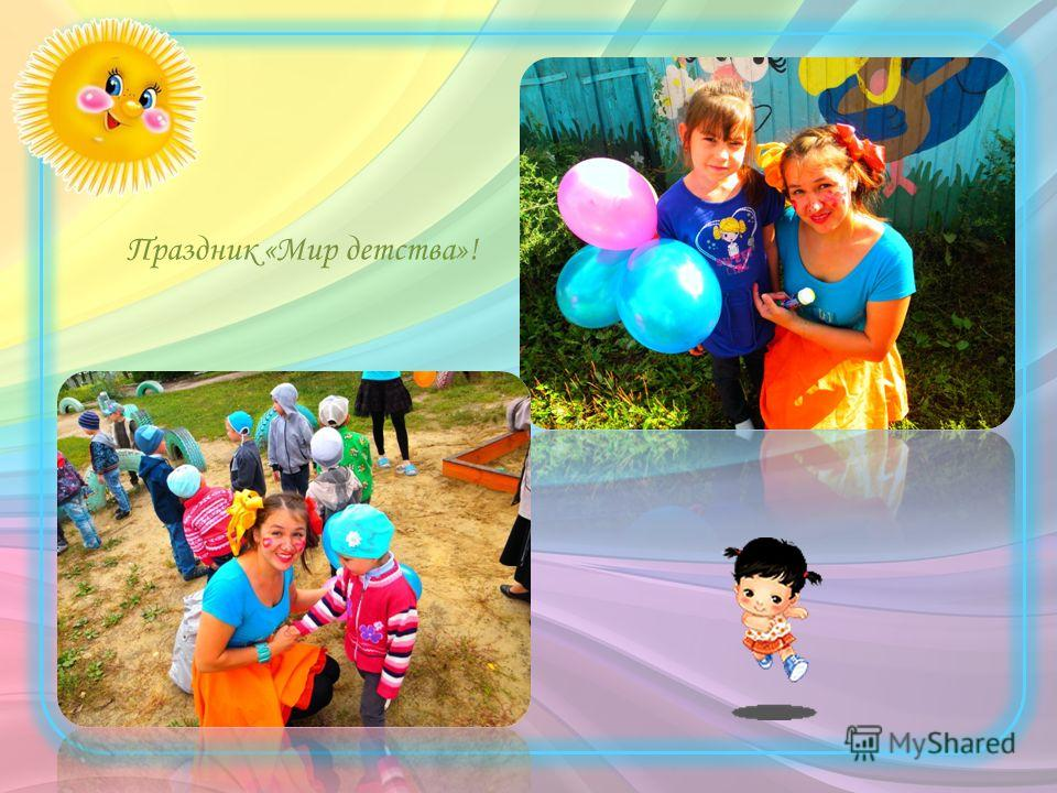 Праздник «Мир детства»!