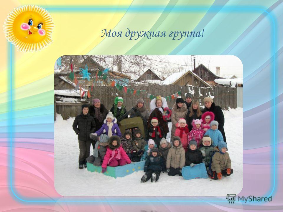 Моя дружная группа!