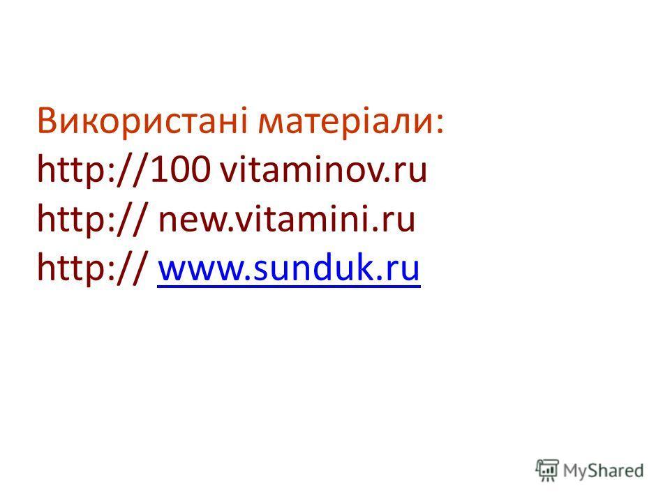 Використані матеріали: http://100 vitaminov.ru http:// new.vitamini.ru http:// www.sunduk.ruwww.sunduk.ru