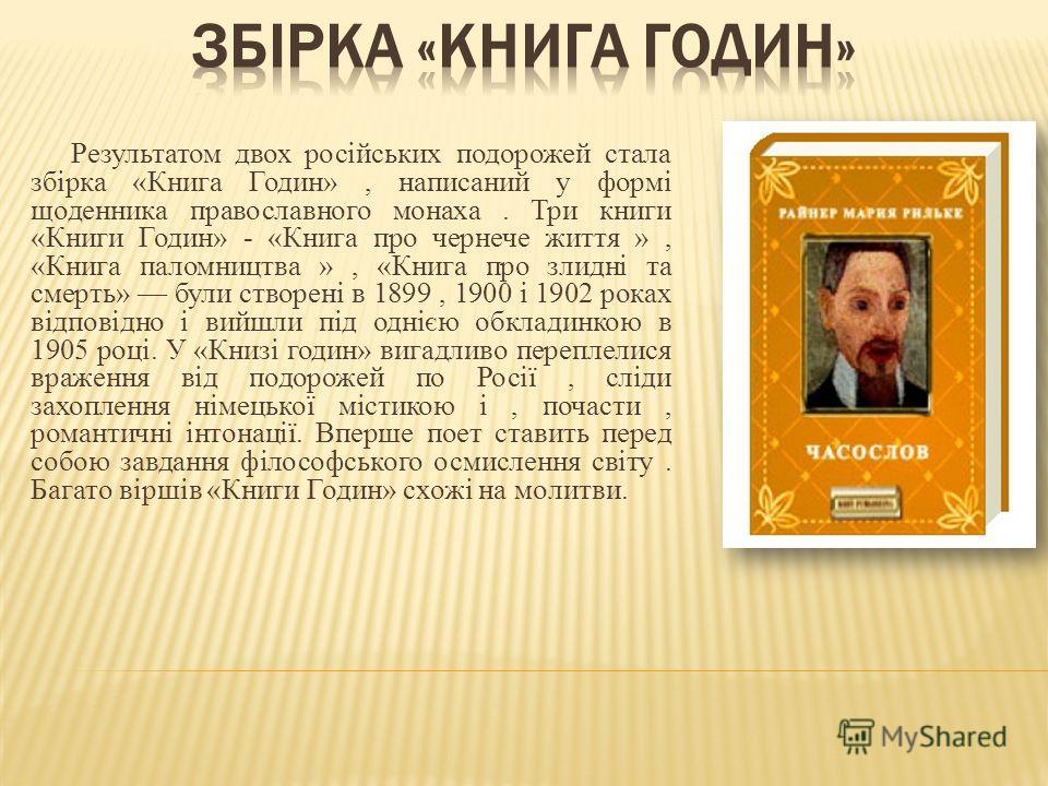 Результатом двох російських подорожей стала збірка «Книга Годин», написаний у формі щоденника православного монаха. Три книги «Книги Годин» - «Книга про чернече життя », «Книга паломництва », «Книга про злидні та смерть» були створені в 1899, 1900 і